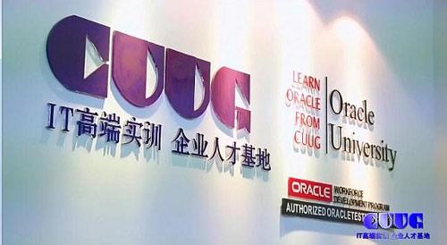 北京CUUG oracle培训中心