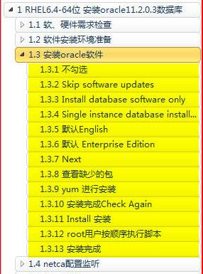 Red Hat Enterprise Linux6 4-64位安装Oracle11 2 0 3-64位(三)