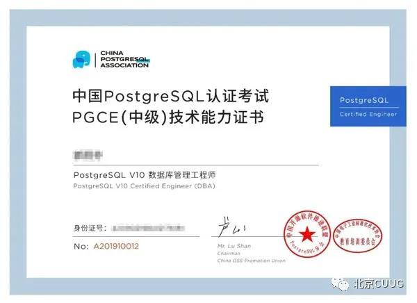 北京PostgreSQL培训周末班,PGCA+PGCE初中级认证及高级内容教学