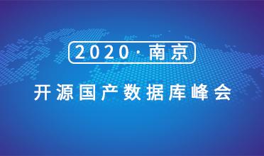 2020 开源国产数据库峰会